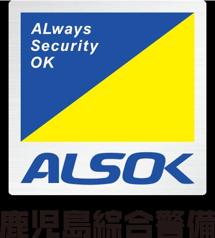 ALSOK鹿児島綜合警備保障