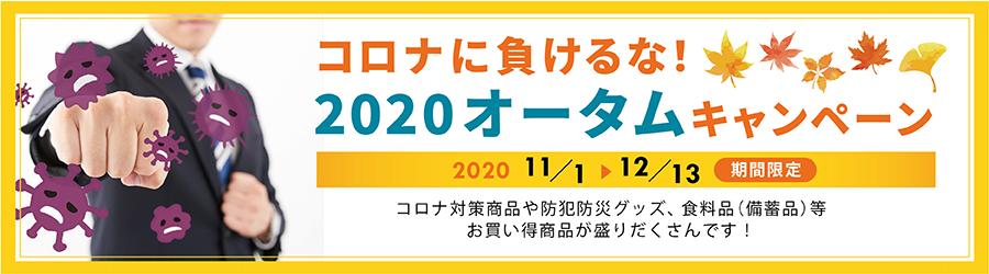 2020オータム