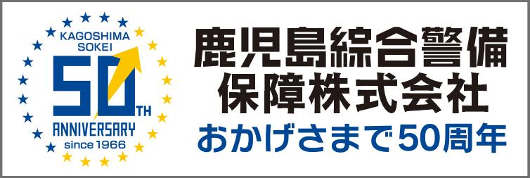 50周年記念ページ